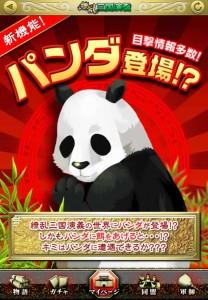 繚乱三国熊貓出沒01