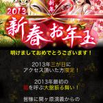 2013新年-関ヶ原演義1