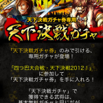 2013新年-関ヶ原演義2