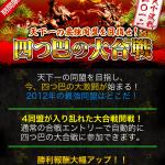 2013新年-関ヶ原演義4