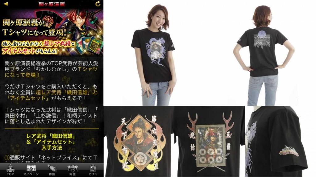 関ヶ原演義コラボTシャツ