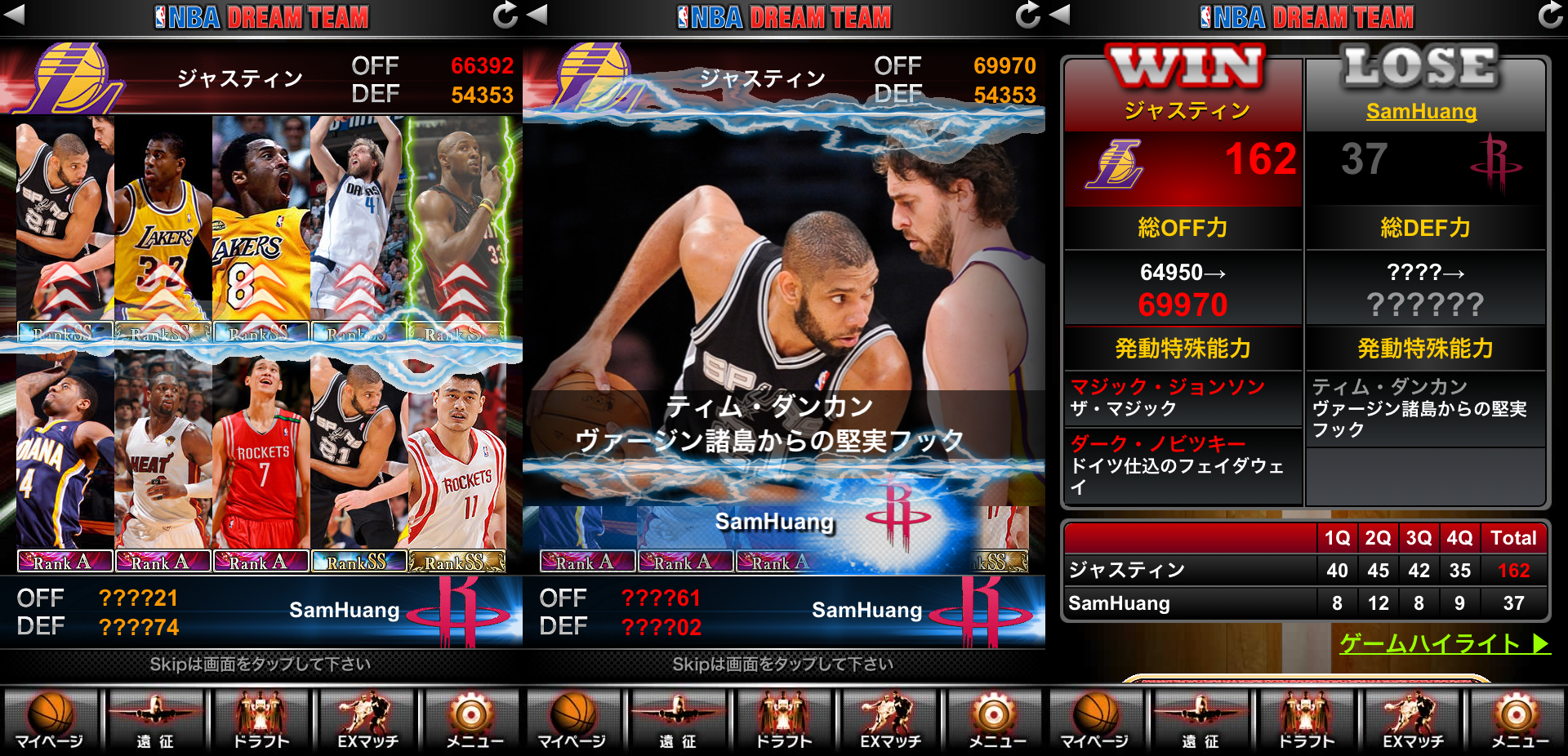 NBA_NEW_EXマッチ2