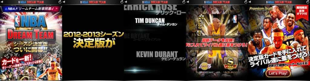 NBA_renew_anime