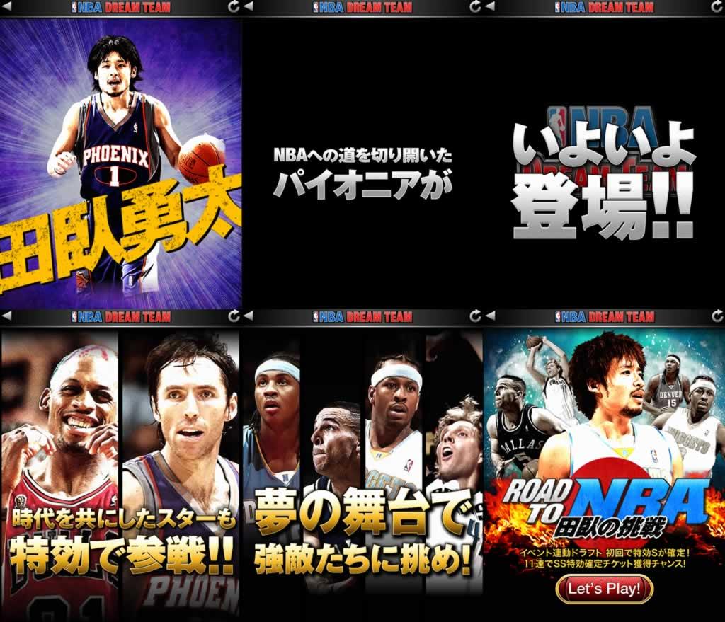nba_event_japan_1