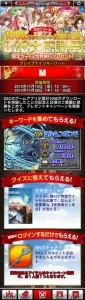 D2C大感謝祭 | D2Cゲーム1000万ダウンロード突破記念